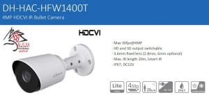 دوربین مداربسته بولت مدل DH-HAC-HFW1400TP