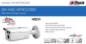 دوربین مداربسته مدل DH-HAC-HFW1220DP