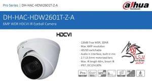 دوربین مداربسته آنالوگ دام داهوا HD-CVI مدل DH-HAC-HDW2601TP-Z-A