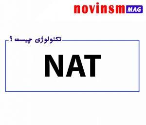 تکنولوژی NAT چیست؟