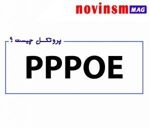 پروتکل PPPOE چیست؟