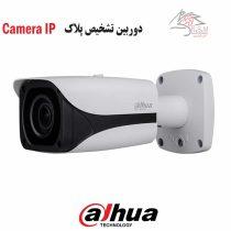 دوربین تشخیص پلاک داهوا مدل DHI-ITC237-PW1B-IRZ