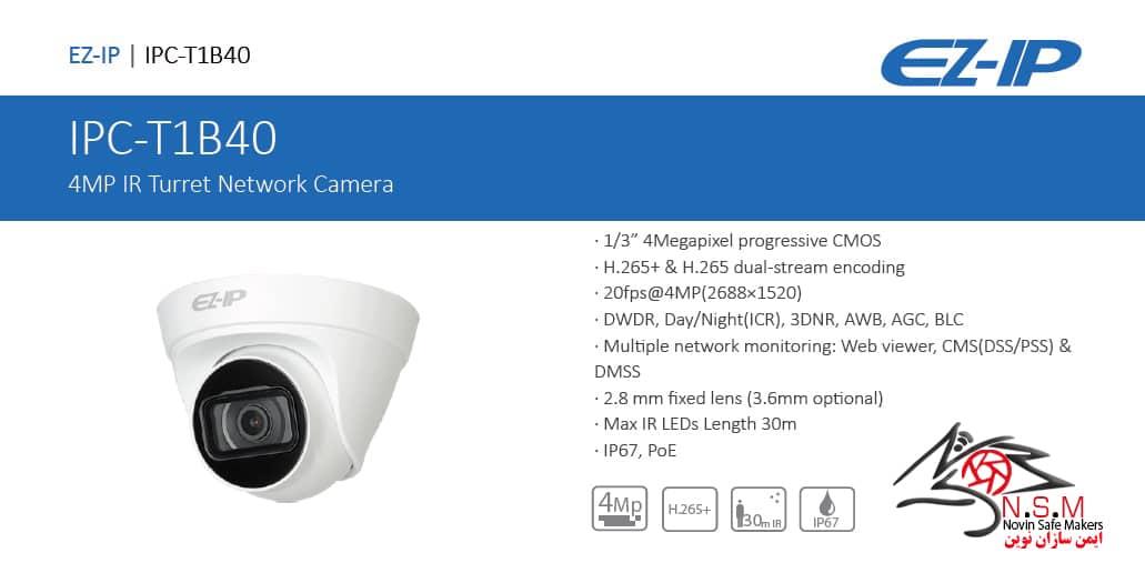 دوربین مداربسته شبکه داهوا T1B40P