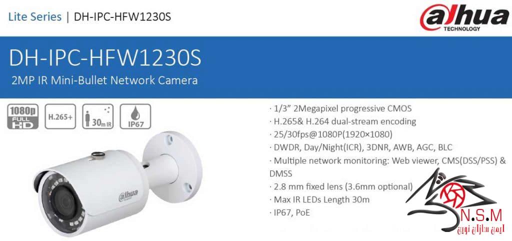 دوربین تحت شبکه بولت داهوا مدل DH-IPC-HFW1230SP
