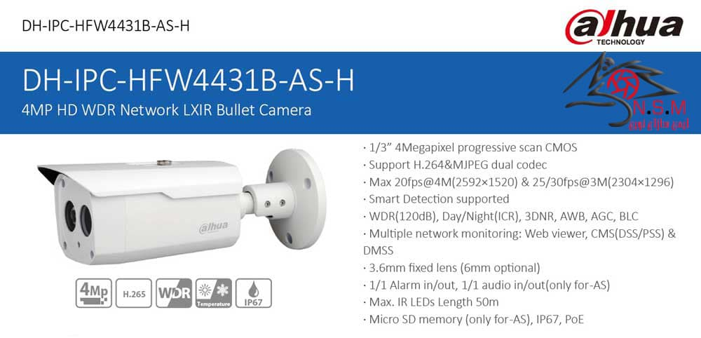 دوربین تحت شبکه داهوا مدل DH-IPC-HFW4431BP-BAS-H