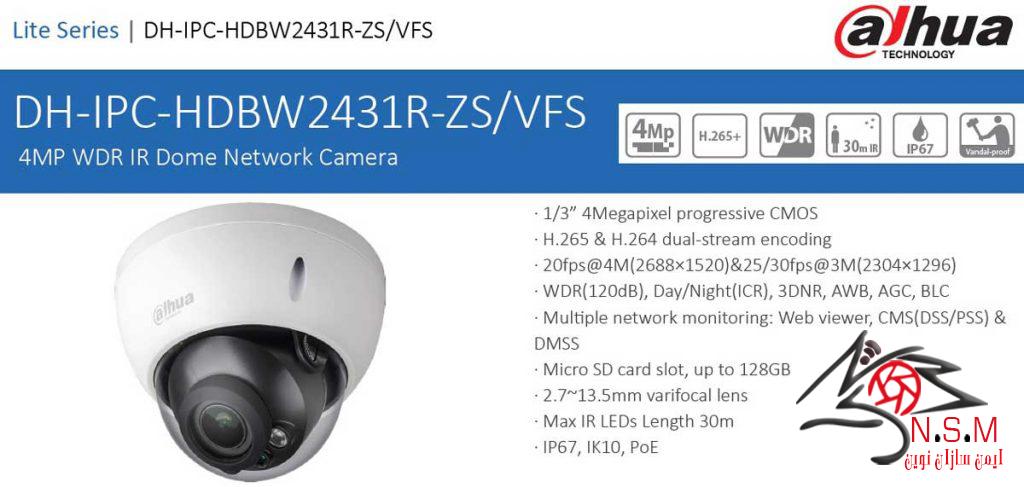 دوربین تحت شبکه داهوا مدل DH-IPC-HDBW2421RP-ZS