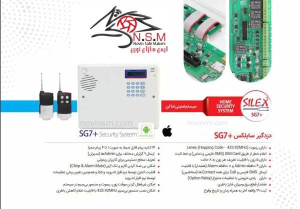 دزدگیر silex | مشخصات دزدگیر silex مدل sg7+ | دزدگیر اماکن سایلکس