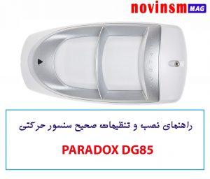 تنظیمات چشمی dg85 | راهنمای نصب dg85 | آموزش نصب DG85