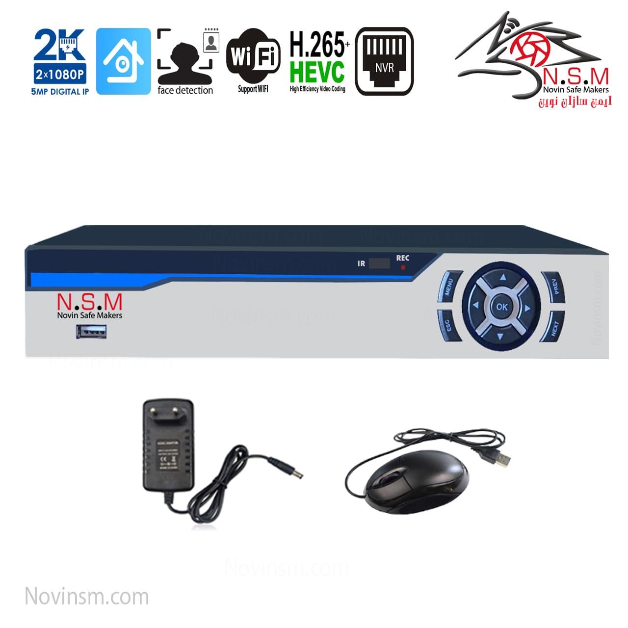 دستگاه ضبط NVR 9 کانال 2K | دستگاه ضبط تحت شبکه