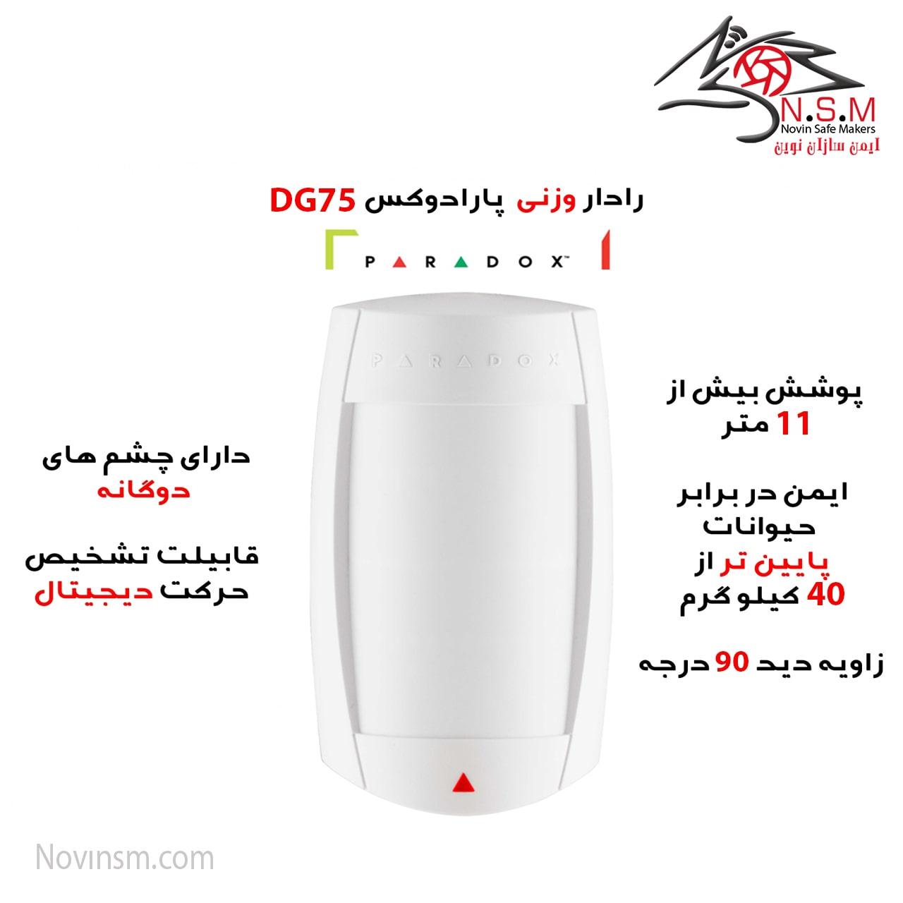مشخصات چشمی وزنی پارادوکس DG75