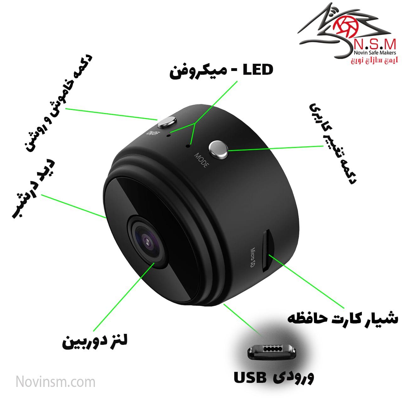 دوربین بیسیم شارژی SQT | دوربین مداربسته شارژی