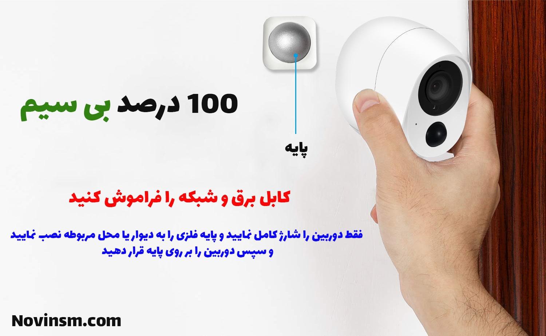 دوربین بولت خورشیدی