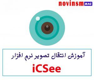 آموزش انتقال تصویر نرم افزار iCSee
