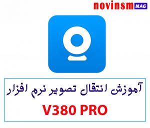 آموزش انتقال تصویر نرم افزار V380 PRO