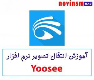 آموزش انتقال تصویر نرم افزار YOOSEE